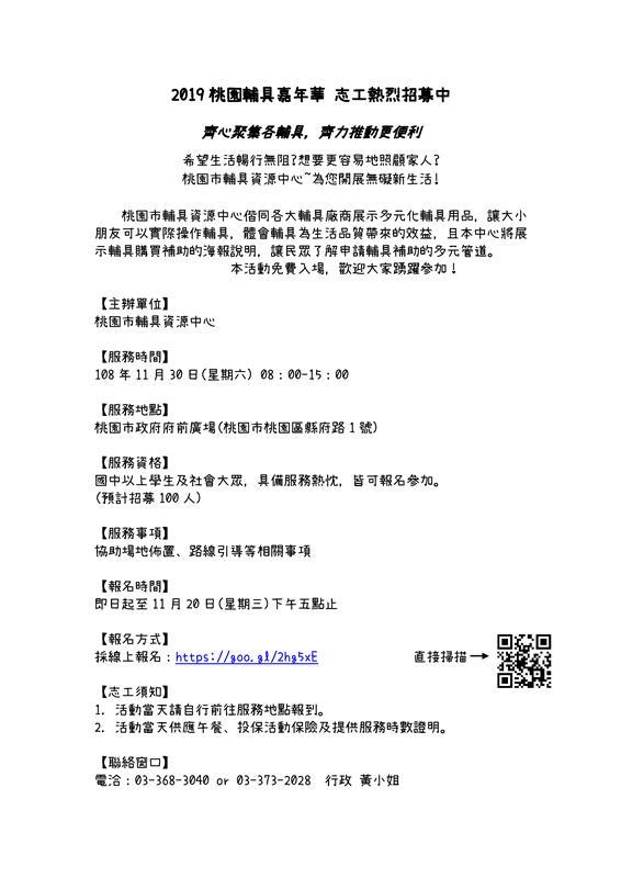0-2019桃園輔具嘉年華志工招募.png