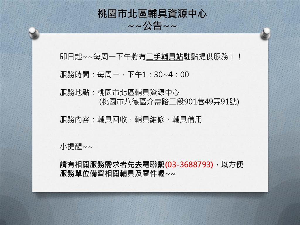 二手輔具站服務資訊.jpg