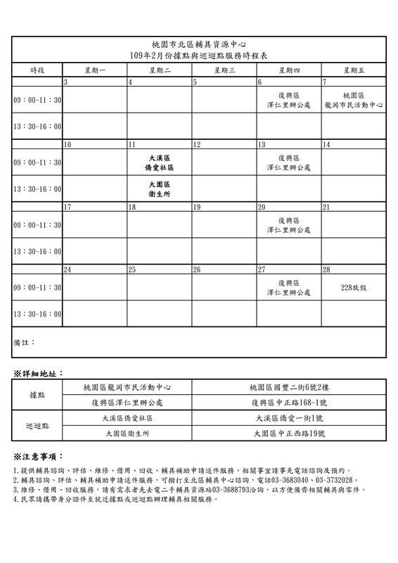 據點及巡迴點時程表-109年2月.jpg