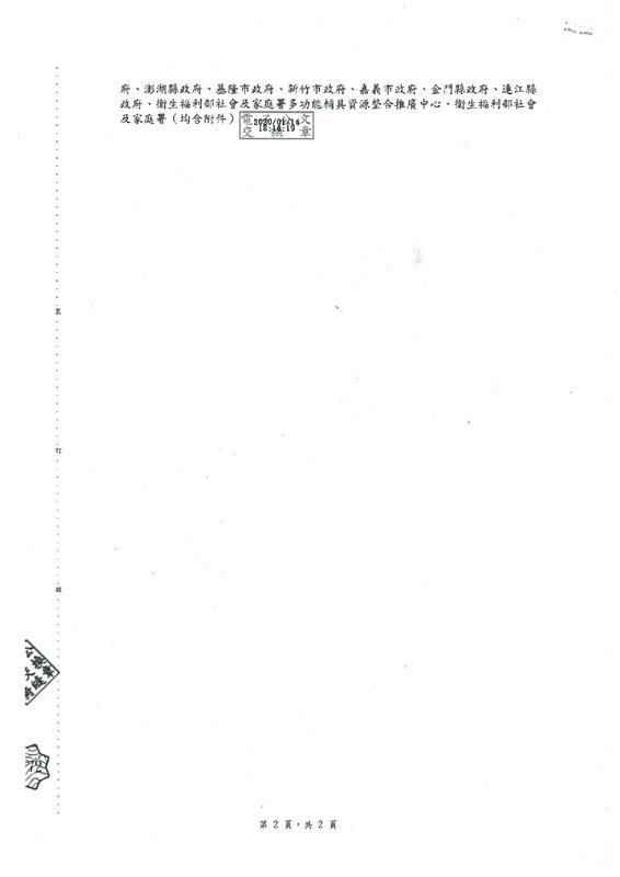 1090120收文--輪椅座墊G款說明_p003.jpg