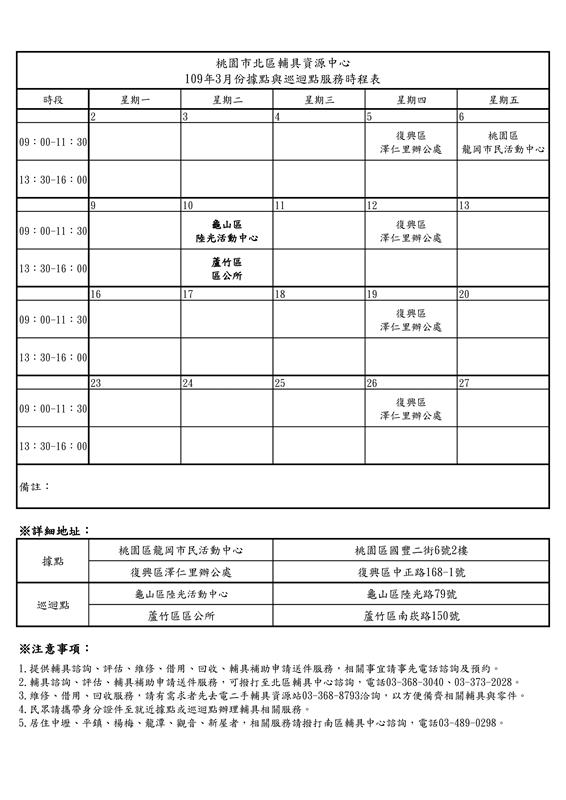 109年據點及巡迴點時程表-3月.jpg
