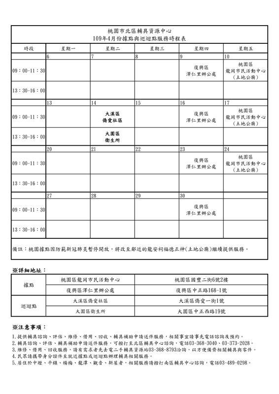 109年據點及巡迴點時程表-4月.jpg