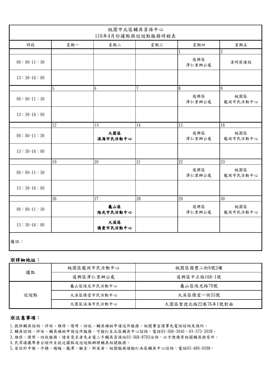 110年據點與巡迴點服務時程表-4月-1.jpg