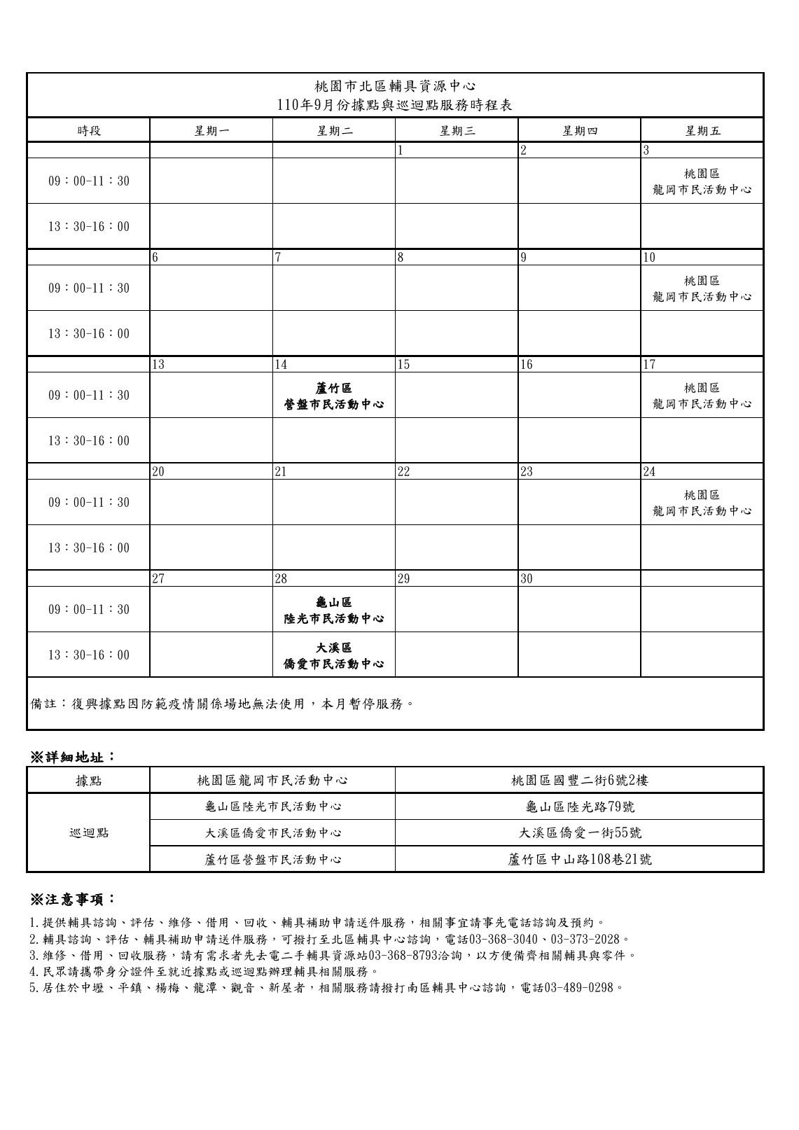 110年據點與巡迴點服務時程表-9月.jpg