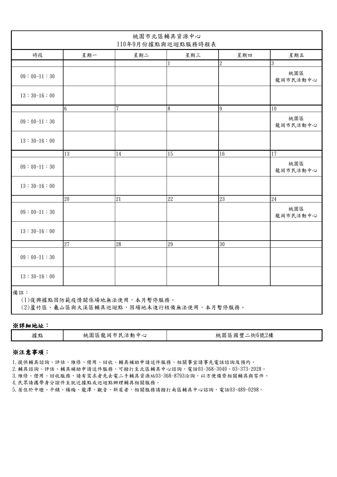 110年據點與巡迴點服務時程表-9月修正版.jpg