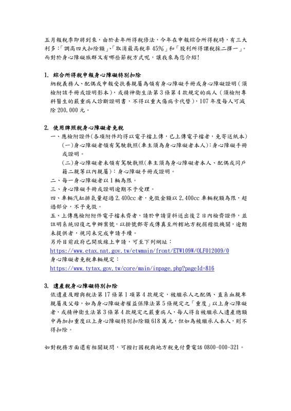標題:108年身心障礙族群報稅彙整.jpg