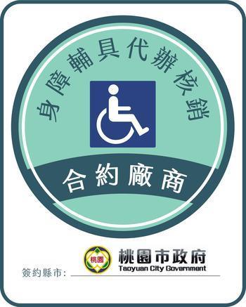 身障合約廠商標章logo.jpg