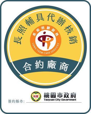 長照合約廠商標章logo.jpg
