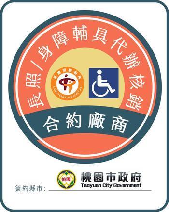 長照身障合約廠商標章logo.jpg
