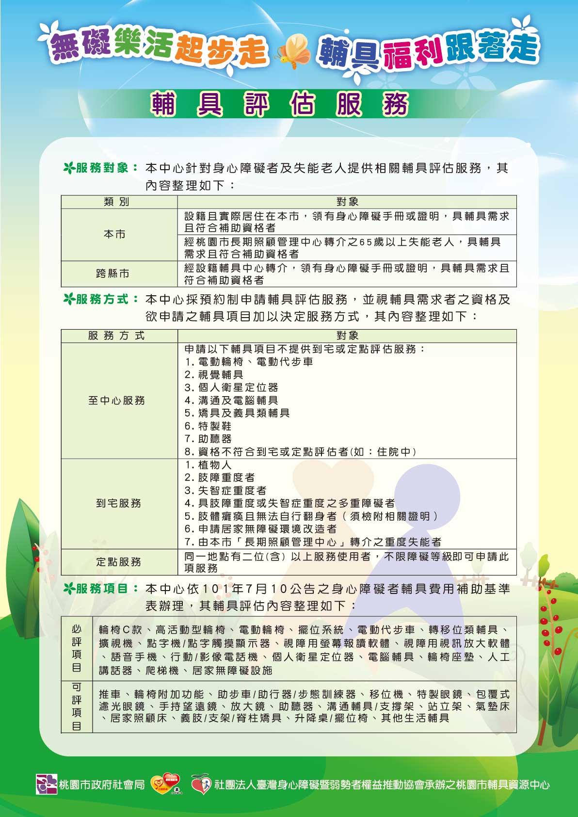 輔具01評估服務海報-1104-01(OK).jpg