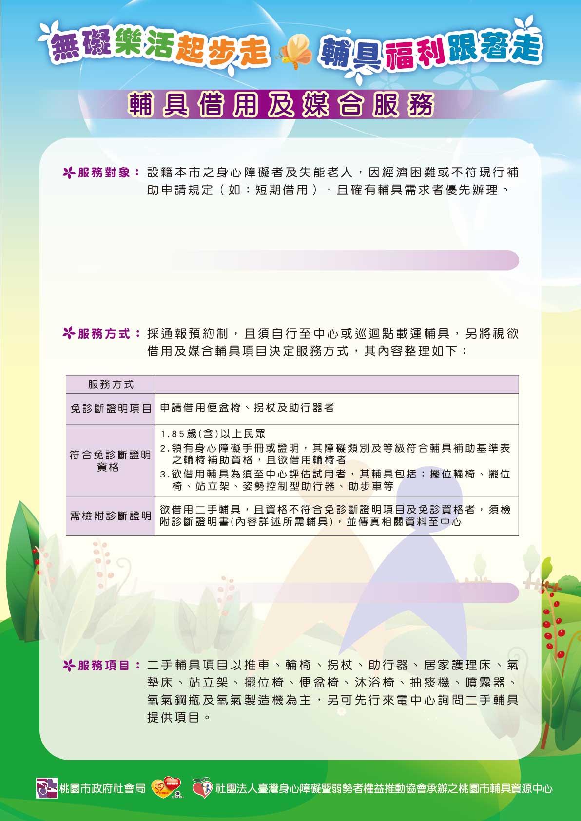 輔具04借用及媒合服務海報-1104-01(OK).jpg