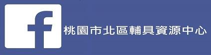 桃園市北區輔具資源中心facebook(另開新視窗)